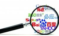 影响网站搜索引擎排名的三种因素