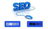 网站优化之常见的黑帽seo方法
