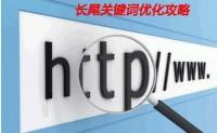 网站优化如何去挖掘长尾关键词
