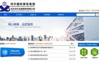 河北鸿尔会展服务网站已于近日上线