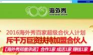 海外秀营销型网站手机站已于近日上线