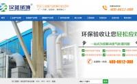 河北汉蓝环境工业废气净化 www.voc-china.com网站上线