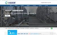 河北汉蓝环境科技有限公司网站合作逾6年