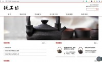 铁壶类网站优化推广——抢占百度首页排名